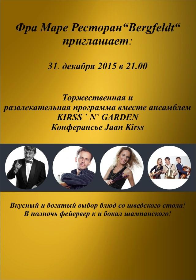 31dets2015_rus